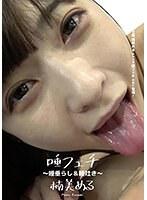 (h_1416ad00676)[AD-676]唾液 - 唾液 + 吐痰 - 阿美 下載