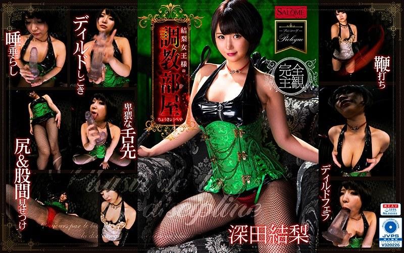 【VR】結梨女王様の調教部屋 深田結梨