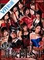 【VR】女王様10人 調教BEST Vol.2