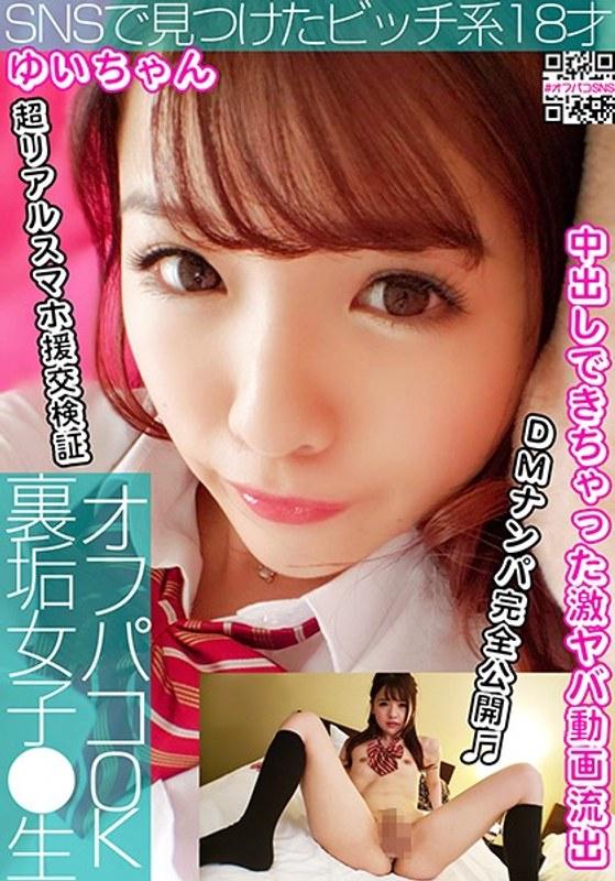 オフパコOK裏垢女子●生 vol.01 SNSで見つけたビッチ系18才(ゆいちゃん) 永瀬ゆい