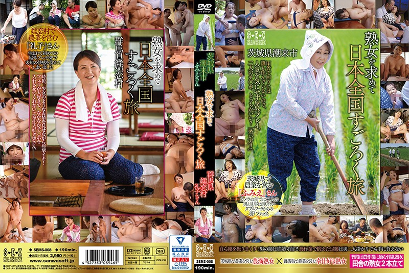 熟女を求めて日本全国すごろく旅