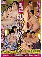 オンナ同士の快楽の宴「熟女レズビアン」 ダウンロード