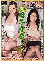 艶本 母子交尾絵巻 弐ノ巻 【沙夜子ママ・和花ママ】 ダウンロード