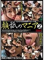 顔舐めマニア 2