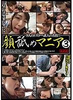 顔舐めマニア 3