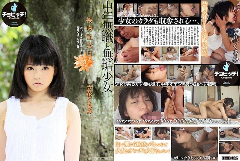 BTH-012 Kiss Anniversary Kurumi Tachibana