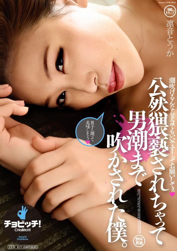 BTH-037 I Was Put Through A Filthy Shaming And Made To Squirt In Public Toka Rinne