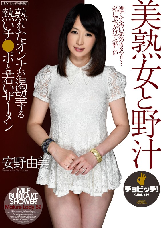 美熟女と野汁 安野由美 1枚目