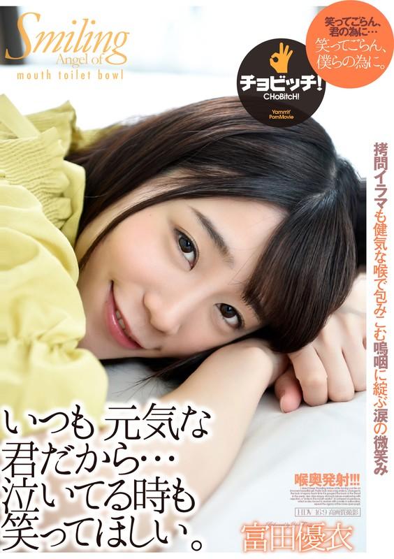 いつも元気な君だから…泣いてる時も笑ってほしい。 富田優衣