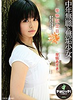 (h_1435bth00134)[BTH-134]接吻記念日 早坂あずき ダウンロード