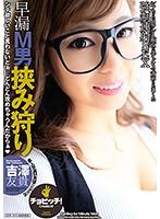 Hunting And Pinching Masochistic Men Who Ejaculate Prematurely - Yuki Yoshizawa Download