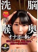 (h_1435bth00169)[BTH-169]Loyal Deep Throat Pocket Pussy, Mihina Nagai Download