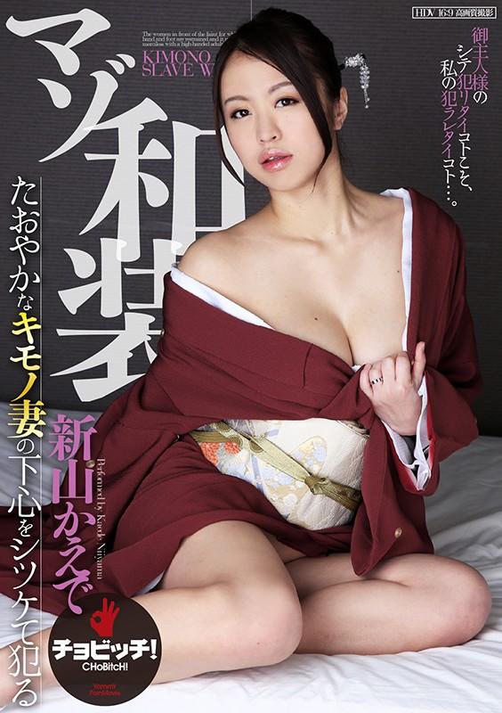 CLO-032 Studio CHoBitcH - Maso Kimono Kaede Niyama - big image 1