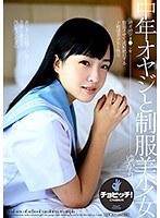 中年オヤジと制服美少女 宮沢ゆかり h_1435clo00055のパッケージ画像