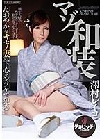マゾ和装 澤村レイコ ダウンロード