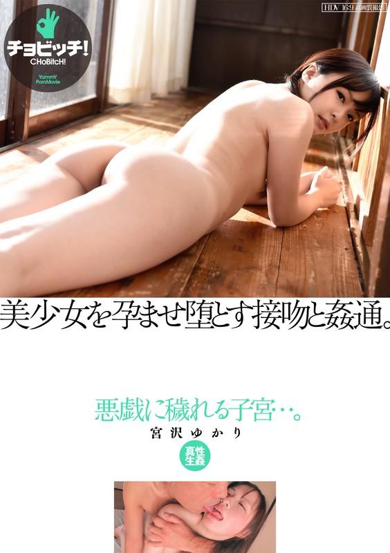美少女を孕ませ堕とす接吻と姦通。 宮沢ゆかり 1枚目