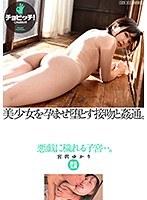 美少女を孕ませ堕とす接吻と姦通。 宮沢ゆかり ダウンロード