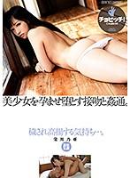 美少女を孕ませ堕とす接吻と姦通。 栄川乃亜 ダウンロード
