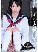 (h_1435clo00142)[CLO-142]中年オヤジと制服美少女 篠宮ゆり ダウンロード