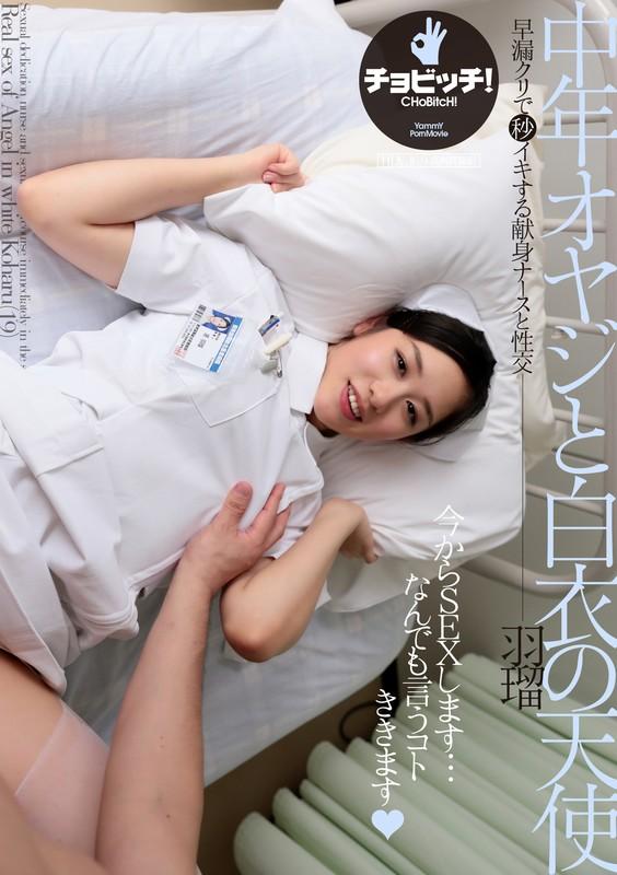 中年オヤジと白衣の天使 原羽瑠 キャプチャー画像 1枚目