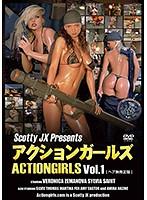 アクションガールズ 【ヘア無●正版】 Vol.1