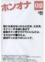 ホンオナ 02 ダウンロード