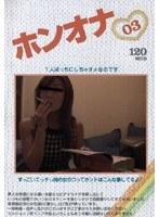 ホンオナ 03 ダウンロード