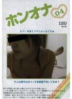 ホンオナ 04 ダウンロード