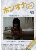 ホンオナ 05 ダウンロード
