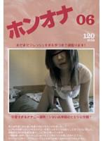 ホンオナ 06 ダウンロード