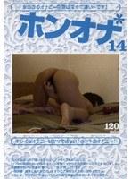 ホンオナ 14 ダウンロード