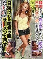 韓国で見つけた派手系黒ギャル彼女を、日本人チ○ポで服従させてみた!日焼けした褐色の肌をたっぷりのザーメンで汚す! ダウンロード