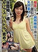 韓国で見つけた純粋無垢な彼女は、まさに原石!整形なしの天然美人!世間知らず過ぎて、セックスのハードルも低め!? ダウンロード