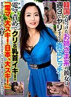 (h_1450osst00015)[OSST-015]韓国で見つけたお姉さま系の彼女は、週3でヤリまくる真正ビッチ!電マ攻めでクリ&乳首イキ!「電マ、大スキ!日本、大スキ!」 ダウンロード