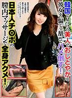 (h_1450osst00017)[OSST-017]韓国で見つけた美人でおしとやかな彼女を、騙して舐めてハメ倒す!日本人チ○ポの膣内マッサージで全身アクメ! ダウンロード