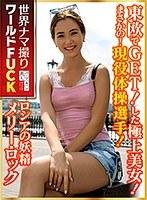 【配信専用】世界ナマ撮りワールドFUCK 東欧でGET!した極上美女!まさ...
