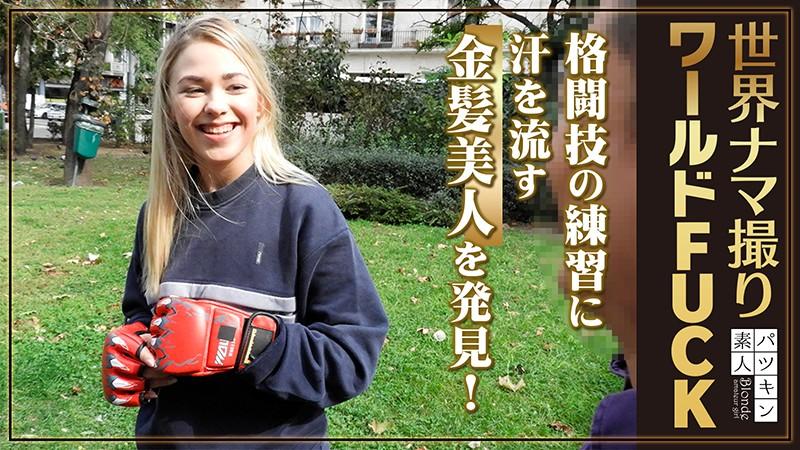 【配信専用】世界ナマ撮りワールドFUCK 世界最強!戦う女たち!鍛え上げられた筋肉はまさにセックス最適!世界で戦う美女ファイターがまさかの!日本AVデビュー!【ソバージュ】 1枚目