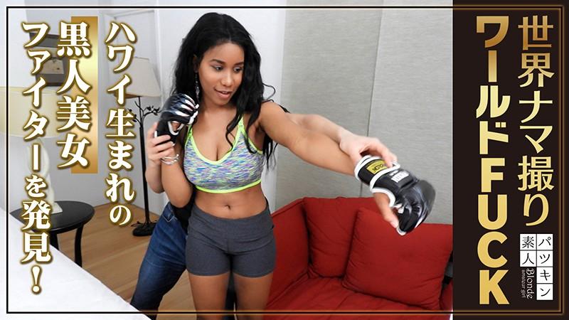 【配信専用】世界ナマ撮りワールドFUCK 世界最強!戦う女たち!鍛え上げられた筋肉はまさにセックス最適!世界で戦う美女ファイターがまさかの!日本AVデビュー!【ジェナ・フォックス】 1枚目