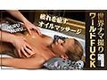 【配信専用】世界ナマ撮りワールドFUCK 世界最強!戦う女たち...sample2