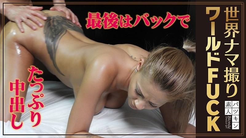 【配信専用】世界ナマ撮りワールドFUCK 世界最強!戦う女たち!鍛え上げられた筋肉はまさにセックス最適!世界で戦う美女ファイターがまさかの!日本AVデビュー!【ペネロープ・フェレー】 9枚目