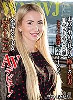 【配信専用】東欧の街角で見つけた極上の若妻 目鼻立ちの整った美顔とスタイル抜群のプロポーション 金髪ロシア美女【ターニャ】 h_1450psst00018のパッケージ画像