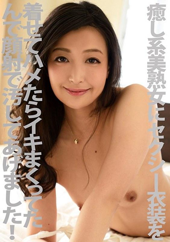 癒し系美熟女にセクシー衣装を着せてハメたらイキまくってたんで顔射で汚してあげました! 並木塔子
