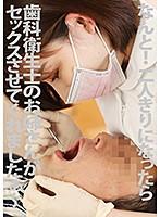 なんと!二人きりになったら歯科衛生士のお姉さんがセックスさせてくれましたぁ〜!! 深田えいみ