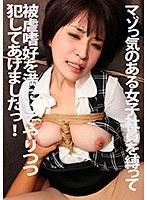 マゾっ気のある女子社員を縛って被虐嗜好を満たしてやりつつ犯してあげましたっ! 愛乃 ダウンロード