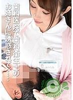 h_1462pyu00208[PYU-208]歯科医院でスタッフのお姉さんに誘惑されて… セックスしちゃったボク