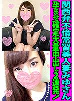 h_1472fanh00010[FANH-010]関西弁不倫常習美人妻みゆさん 孕ませ確定大量中出し2連発!