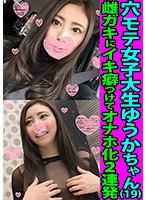 h_1472fanh00013[FANH-013]P活女子大生ゆうかちゃん(19) アクメ中毒の雌ガキにイキ癖つけてオナホ化する2連発