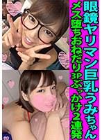 h_1472fanh00014[FANH-014]眼鏡ヤリマン巨乳うみちゃん メス堕ちおねだり3Pぶっかけ2連発