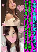 h_1472fanh00024[FANH-024]上京1年目10代JDきよみちゃん 東京を知らないおしゃま女子とハメ撮り おねだり膣イキするガキマ●コに2連発!