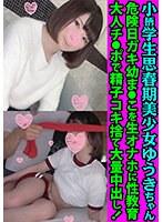 h_1472fanh00030[FANH-030]小柄学生思春期美少女ゆうきちゃん 危険日ガキ幼ま●こを生オナホに性教育 大人チ●ポで精子コキ捨て大量中出し!
